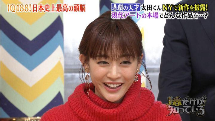 2020年02月03日新井恵理那の画像26枚目
