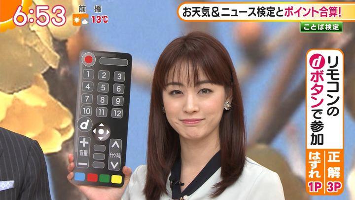 2020年02月04日新井恵理那の画像20枚目