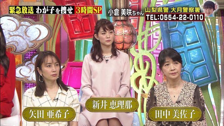 2020年02月05日新井恵理那の画像21枚目