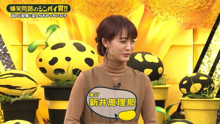 2020年02月07日新井恵理那の画像23枚目