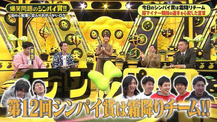 2020年02月07日新井恵理那の画像32枚目