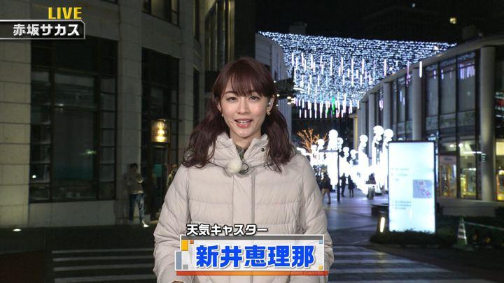 2020年02月08日新井恵理那の画像02枚目