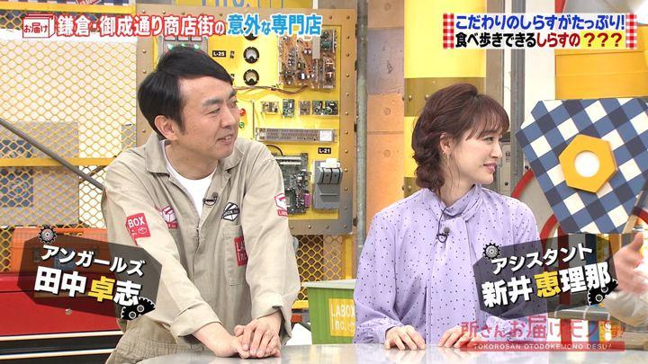 2020年02月09日新井恵理那の画像04枚目