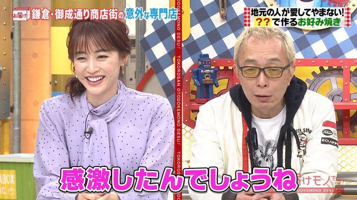2020年02月09日新井恵理那の画像09枚目