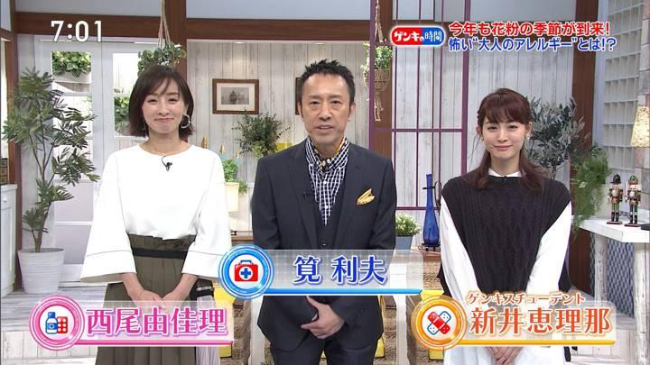 2020年02月23日新井恵理那の画像01枚目