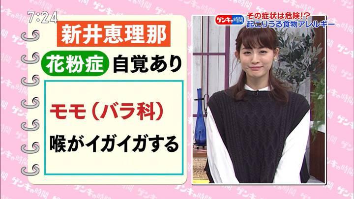 2020年02月23日新井恵理那の画像09枚目
