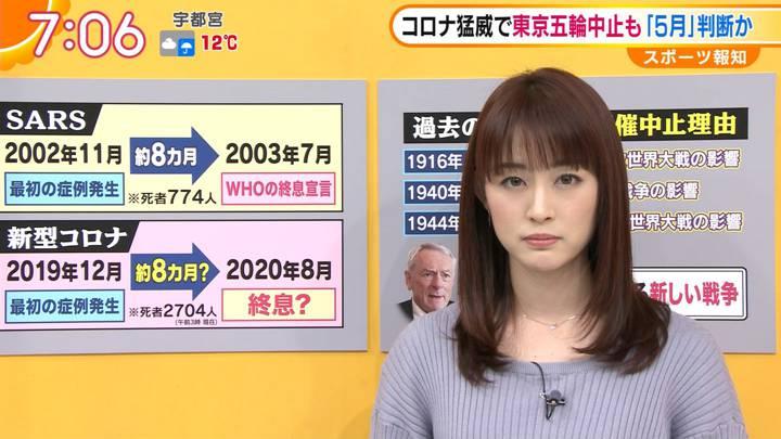2020年02月26日新井恵理那の画像23枚目