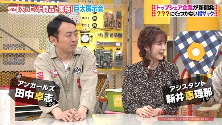 2020年03月08日新井恵理那の画像04枚目
