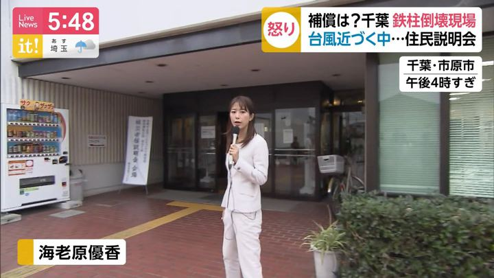 2019年10月10日海老原優香の画像01枚目