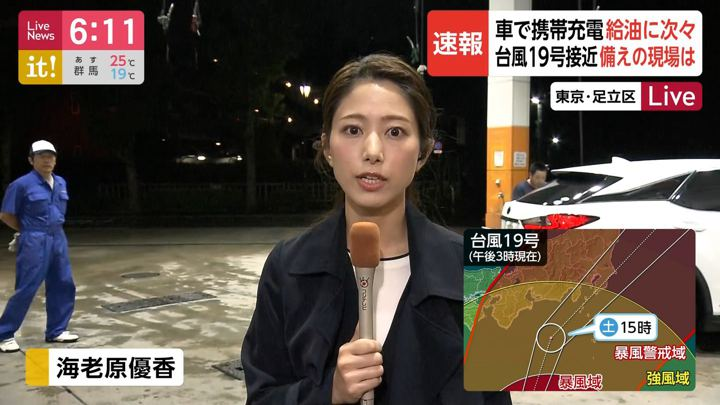 2019年10月11日海老原優香の画像03枚目