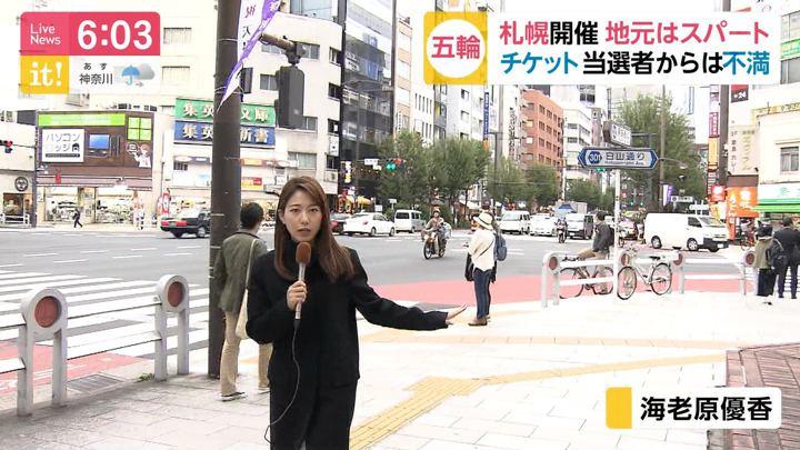 2019年10月18日海老原優香の画像01枚目