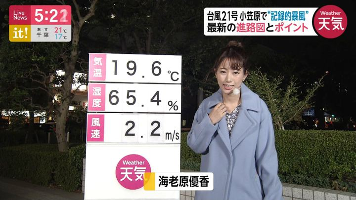 2019年10月24日海老原優香の画像01枚目