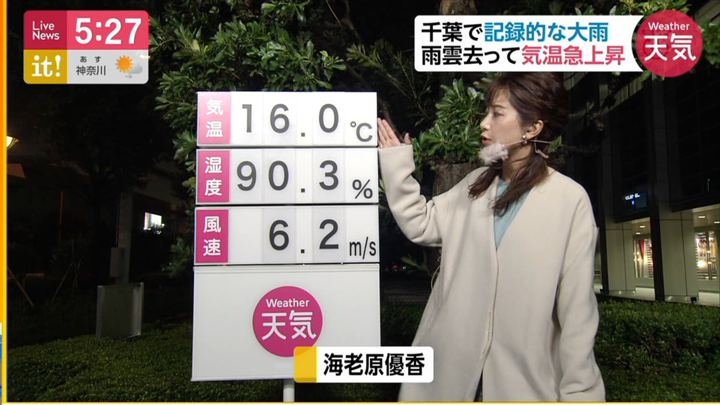 2019年10月25日海老原優香の画像03枚目