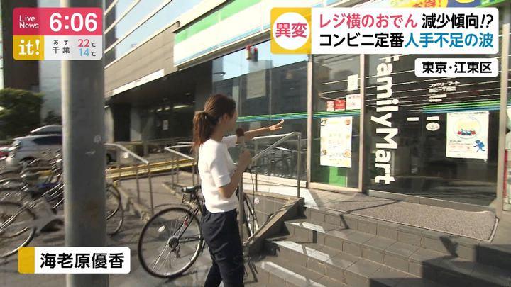 2019年10月30日海老原優香の画像04枚目