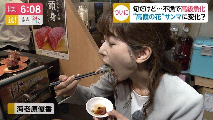 2019年10月31日海老原優香の画像03枚目