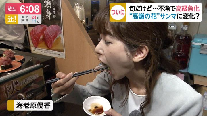 2019年10月31日海老原優香の画像04枚目
