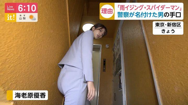 2019年11月04日海老原優香の画像02枚目