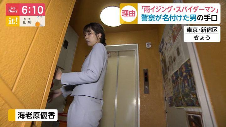 2019年11月04日海老原優香の画像06枚目