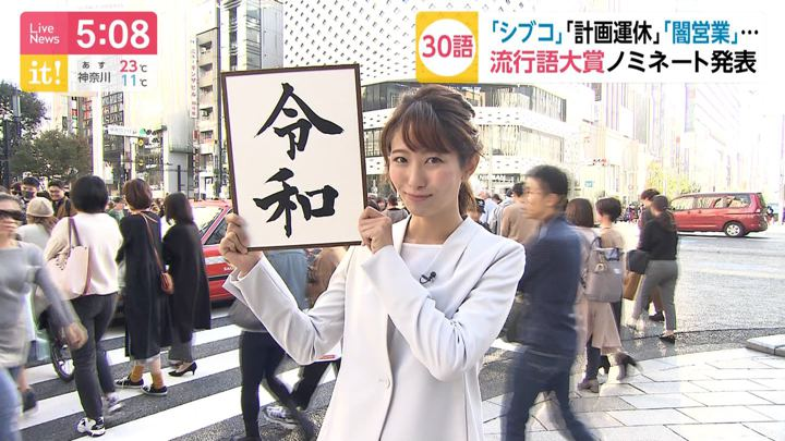 2019年11月06日海老原優香の画像04枚目