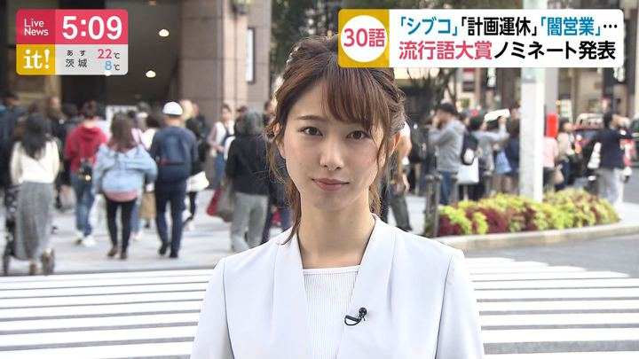2019年11月06日海老原優香の画像06枚目