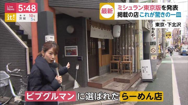 2019年11月26日海老原優香の画像04枚目
