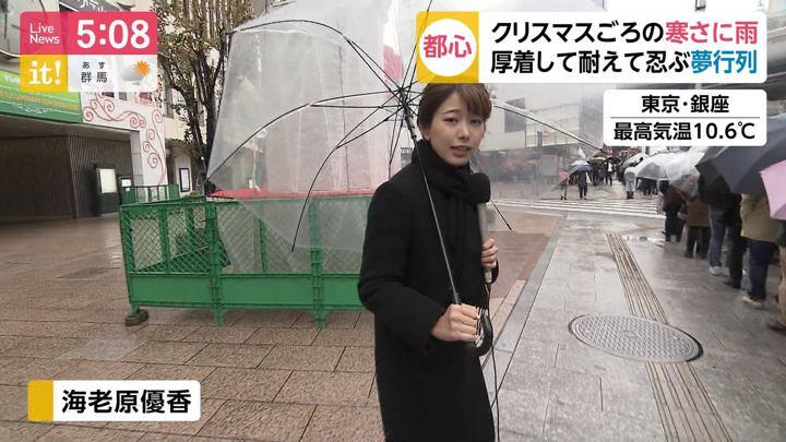 2019年11月27日海老原優香の画像02枚目