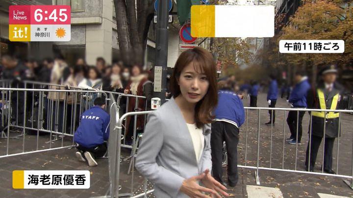 2019年12月11日海老原優香の画像02枚目