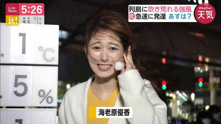 2019年12月12日海老原優香の画像02枚目