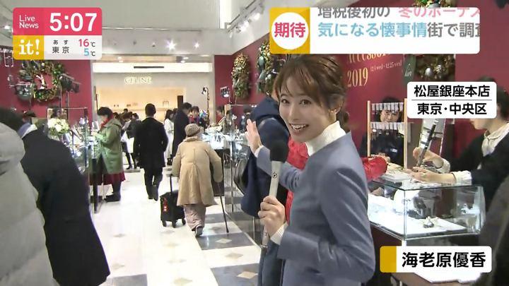 2019年12月13日海老原優香の画像01枚目