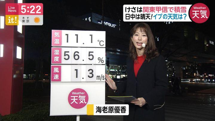 2019年12月23日海老原優香の画像01枚目