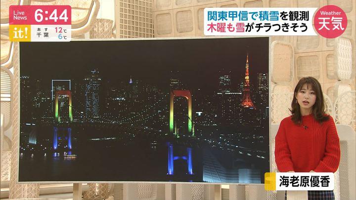 2019年12月23日海老原優香の画像06枚目