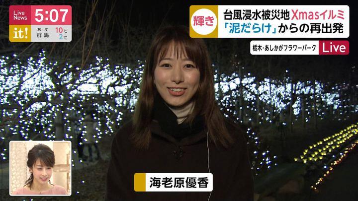 2019年12月25日海老原優香の画像01枚目