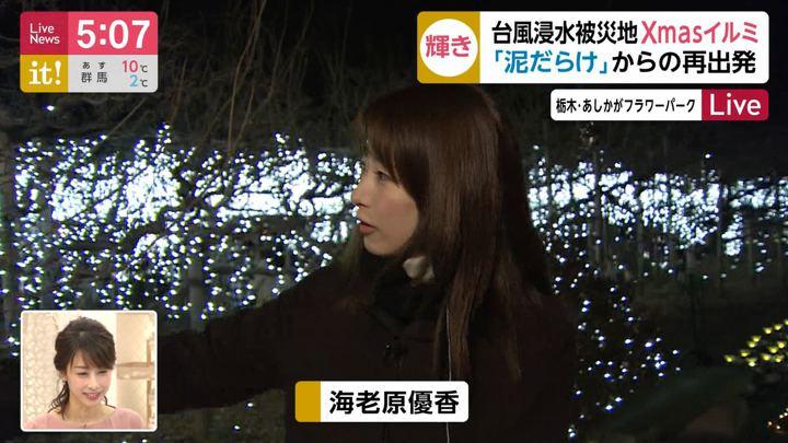 2019年12月25日海老原優香の画像02枚目