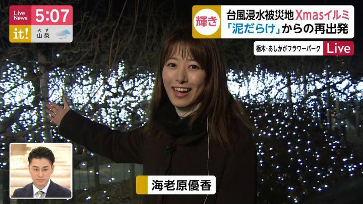 2019年12月25日海老原優香の画像03枚目