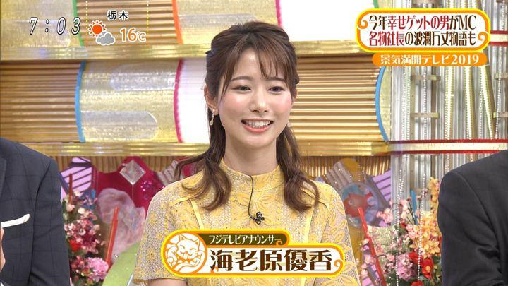 2019年12月31日海老原優香の画像03枚目