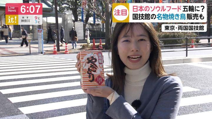 2020年01月21日海老原優香の画像02枚目