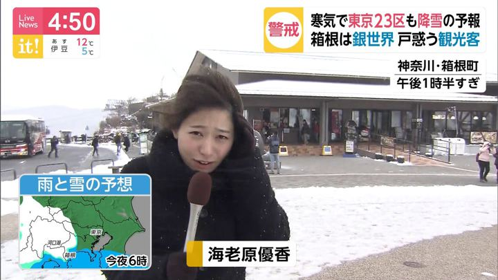 2020年01月27日海老原優香の画像01枚目
