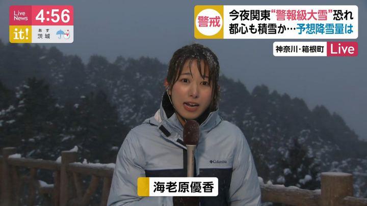 2020年01月27日海老原優香の画像06枚目