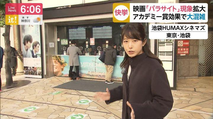 2020年02月11日海老原優香の画像01枚目