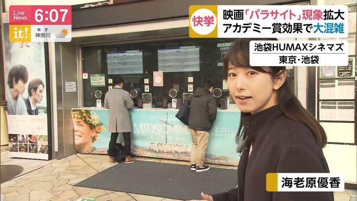 2020年02月11日海老原優香の画像02枚目