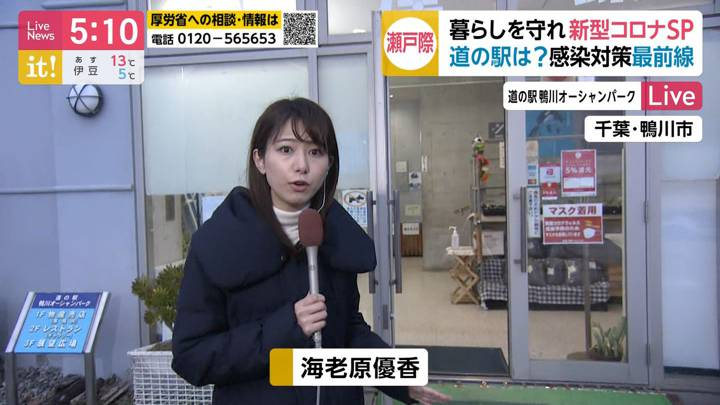 2020年02月26日海老原優香の画像03枚目