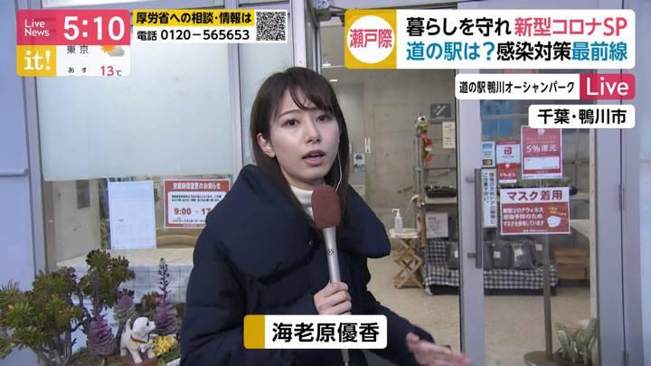 2020年02月26日海老原優香の画像04枚目