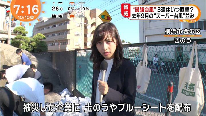 2019年10月10日藤本万梨乃の画像06枚目