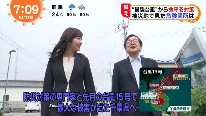 2019年10月11日藤本万梨乃の画像05枚目