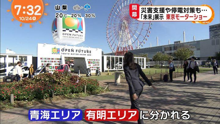 2019年10月24日藤本万梨乃の画像04枚目