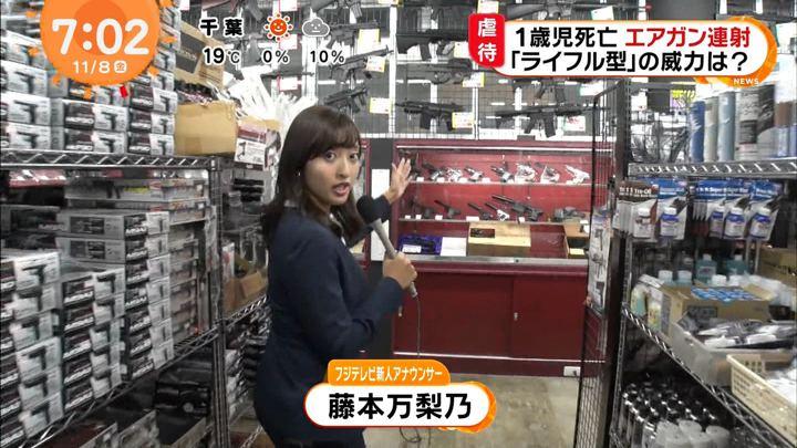 2019年11月08日藤本万梨乃の画像01枚目