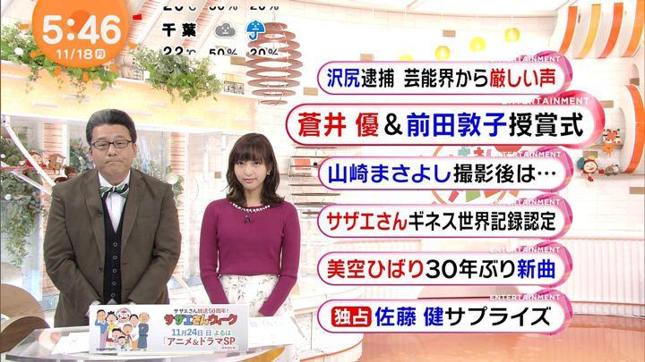 2019年11月18日藤本万梨乃の画像02枚目