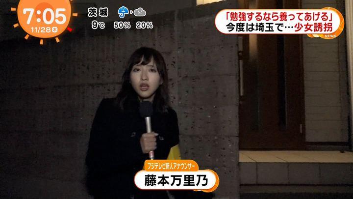 2019年11月28日藤本万梨乃の画像01枚目