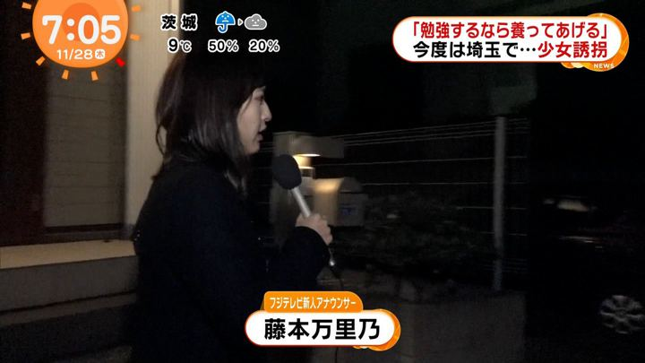2019年11月28日藤本万梨乃の画像02枚目