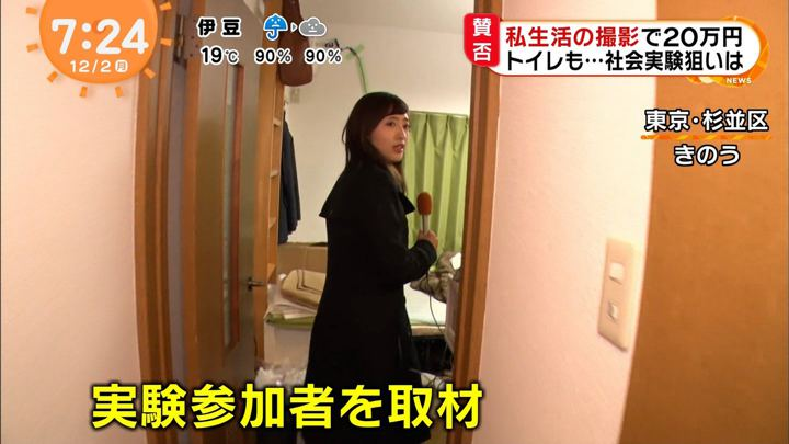 2019年12月02日藤本万梨乃の画像01枚目